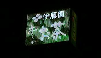 伊藤園屋外サイン_福岡 2018