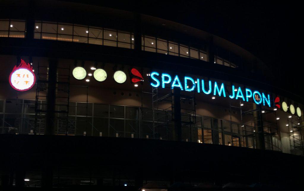 スタジアムジャポン